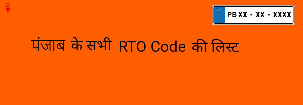 punjab rto code list